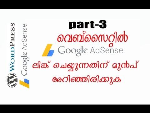 How to Add Google AdSense to Your  Site.(വെബ്സൈറ്റ് AdSense മായി ലിങ്ക് ചെയ്യുമ്പോള് )