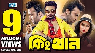 King Khan   কিং খান   Bangla Full Movie   Shakib Khan   Apu Bishwas   Misha Shaudagar   Kazi Hayat
