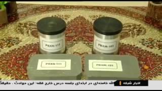 Iran made underwater PBXN-111 & PBXIR-103 Plastic Bonded explosive substances
