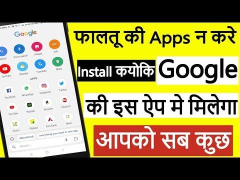 Everything You Need in One App | Google की इस ऐप में मिलेगा आपको सब कुछ | Google App Review