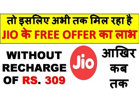 GETTING JIO FREE OFFER WITHOUT RECHARGE OF RS. 309    HERE IS THE REASON    इसलिए अभी तक मिल रहा है