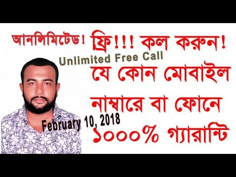 Unlimited Free Call Any Mobile All Phone Number 10000% Working By Jualstar