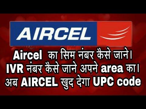 AIRCEL/MNP/UPCN HOW TO KNOW SIM NUMBER OF AIRCEL अपना सिम नंबर कैसे जानें।