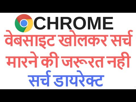 Google Chrome Tab Button Search Trick   Direct Search for Website