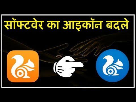Software or Apps Ka Icon Kaise Change Kare # How To Change Software Apps Logo Icon