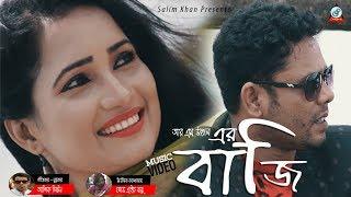R.M Uzzal - Baji | বাজি | New Bangla Music Video 2018