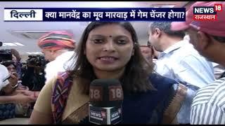 Download Manvendra Singh ने थामा कांग्रेस का हाथ   Rajasthan Latest News Video