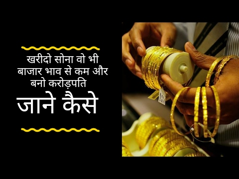 Wow! Purchase Gold always at low price in India : इस तकनीक से ख़रीदे सोना।