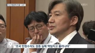 """野 """"송·김·조 자진 사퇴""""…與 """"청문 과정 봐야"""""""