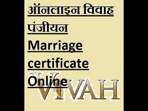 how to vivah panjiyan online Marriage certificate Online