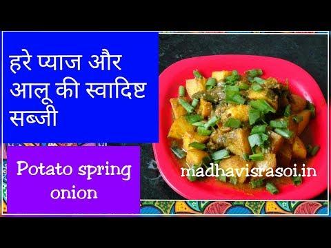 Potato spring onion | हरे प्याज और आलू की स्वादिष्ट सब्जी | Tasty and easy | Madhavi's Rasoi