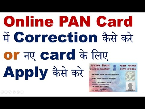 How to make a correction on Pan Card Online Hindi/ online pan card kaise banaye