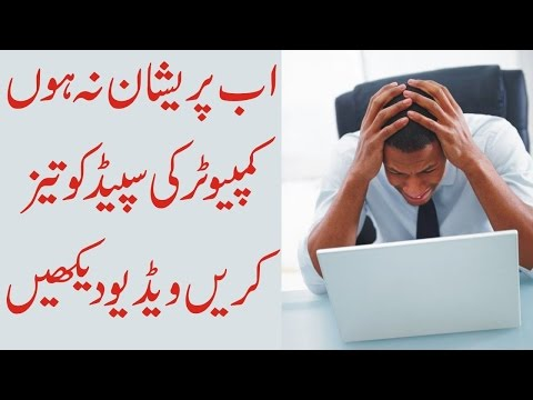 How To Speed Up Your Computer For Free Urdu/Hindi