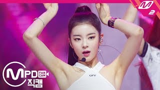 Download [MPD직캠] 있지 리아 직캠 '달라달라(DALLA DALLA)' (ITZY LIA FanCam) | @MCOUNTDOWN 2019.2.14 Video