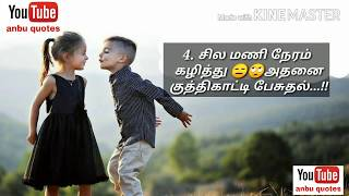 Anbu Quotes In Tamil 3