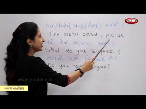 Learn English Speaking Through Gujarati | English Conversation at a Restaurant | અંગ્રેજી શીખો