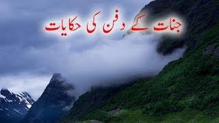 History of jinnat in urdu   ISLAMIC WAQIA BY HAFIZ NASIR SUBHNI