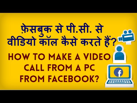 How to Make a Video Call from Facebook from a PC? Facebook par PC se video call kaise karte hain?