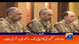 Geo Headlines 09 AM   Emergency Ki Kafiat Bharat Ke Iraadon Ka Pata De Rahe The   7th August 2019