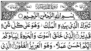 Surah Al-Mulk full || By Sheikh Shuraim With Arabic Text (HD) |سورة الملك|