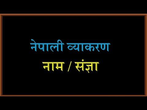 नेपाली व्याकरण नाम (Nepali Grammar Noun)