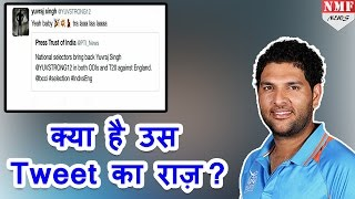 जानिए आखिर क्यों Yuvraj Singh ने Delete कर दिया वो Tweet
