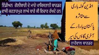 Indo Pak Border Village Tour ✦ Narowal Pend Bara Bhai Masroor ✦ Part 01