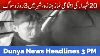 Dunya News Headlines - 03:00 PM   21 January 2017
