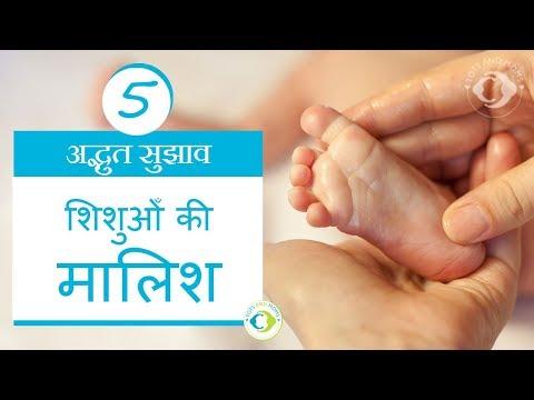 शिशुओँ की मालिश - 5 अद्भुत सुझाव   Baby Massage Tips in Hindi