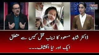 Dr.Shahid Masood Ka #ZainabMurderCase Main Ek Or Naya Inkishaaf ..