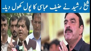 Sheikh Rasheed Exposes PMLN Hanif Abbasi Secrets