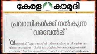 പ്രവാസികൾക്ക്  നൽകുന്ന 'വരവേൽപ്പ് ' | Keralakaumudi Editorial | NewsTrack 02