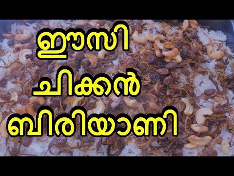 ഈസി ചിക്കൻ ബിരിയാണി | Easy chicken biriyani kerala style