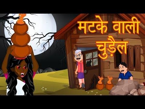 चाबीवाला Hindi Kahaniya | Moral Stories For Children