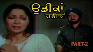 UDEEKAN Part 2// Filmy Punjabi Channel // Special Fun For You//