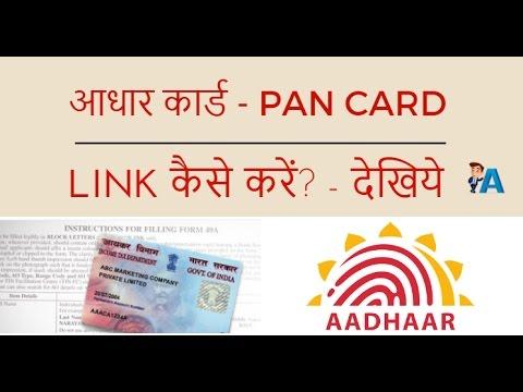Aadhaar Card and PAN CARD Link Kaise kare?