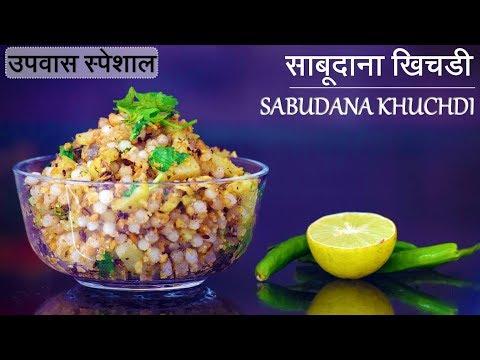 Sabudana Khichdi | साबूदाना की खिचडी | Sabudana Khichdi Recipe in Hindi
