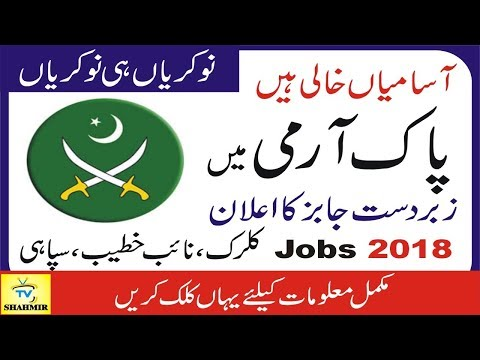 join pak army jobs 2018 | Jobs 2018 For Clerks & Soldiers | Pakistan Army jobs 2018