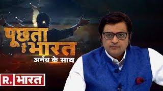 चुनाव में सिर्फ मोदी ही मुद्दा क्यों? देखिए- 'पूछता है भारत', अर्नब के साथ सिर्फ रिपब्लिक भारत पर