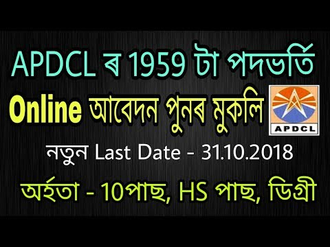 APDCL Online Apply Start Again - Assistant Accounts Officer (AAO), Office Cum Field Assistant & More