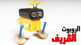 كيف تصنع أبسط روبوت ألي يمشي علي الارض مع شرح تفصيلي