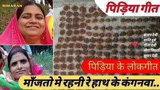 092 पिड़िया गीत - मांजतो मे रहनी हाथ के कंगनवा   TheBiharanShow - Chorus Folk    Pidiya Geet 2019