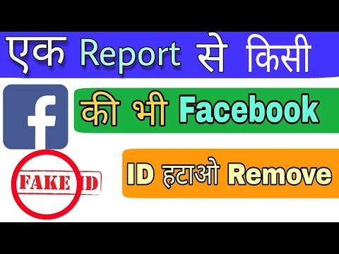 facebook ID Par report kaise kare || how to report facebook any Account (Hindi)