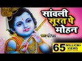 Download एक ऐसा भजन जिसे सुनकर दिल खुश हो जाएगा | Sanwali Surat pe dil Mohan By Ravi Raj MP3,3GP,MP4