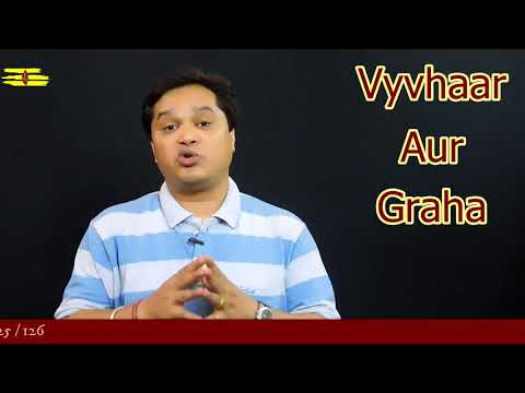 Vyvhaar Aur Graha||The planets affect human mind and nature