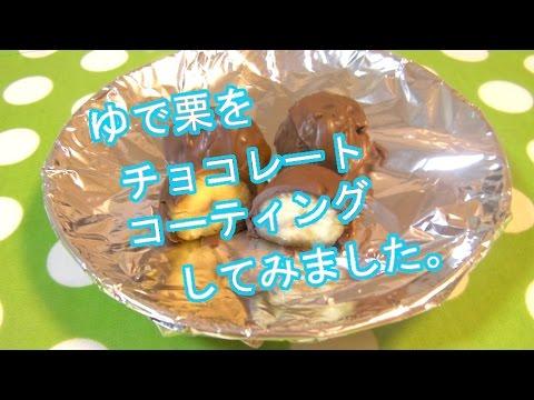 チョコ マロンの作り方 How to make the chocolate coated marron