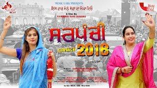 ਸਰਪੰਚੀ ਪੰਜਾਬੀ ਫਿਲਮ || Sarpanchi  2018 Full Movie 2018 Music Care Presents