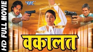 Waqalat - वकालत - Super Hit Bhojpuri Full Movie - Rani ChatterJee || Bhojpuri Full Film