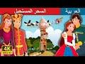 السحر المستحيل | قصص اطفال | حكايات عربيةArabian Fairy Tales