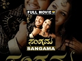 Sangama Kannada Movie Full Length